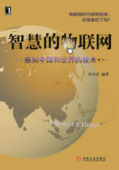 智慧的物联网——感知中国和世界的技术(试读本)