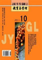教育与管理 月刊 2011年10期(电子杂志)(仅适用PC阅读)
