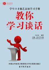 [3D电子书]圣才学习网·学生口才曲艺表演学习手册:教你学习谈话(仅适用PC阅读)