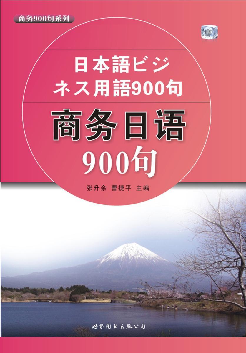 商务日语900句