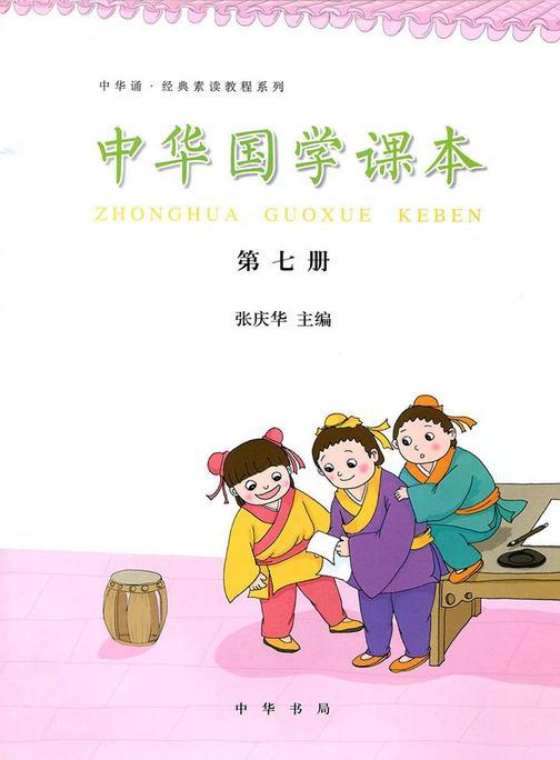 中华国学课本.第7册