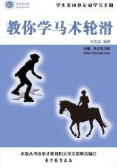 [3D电子书]圣才学习网·学生室内外运动学习手册:教你学马术轮滑(仅适用PC阅读)