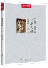 行者无疆(中国国家地理全新修订图文版)(试读本)