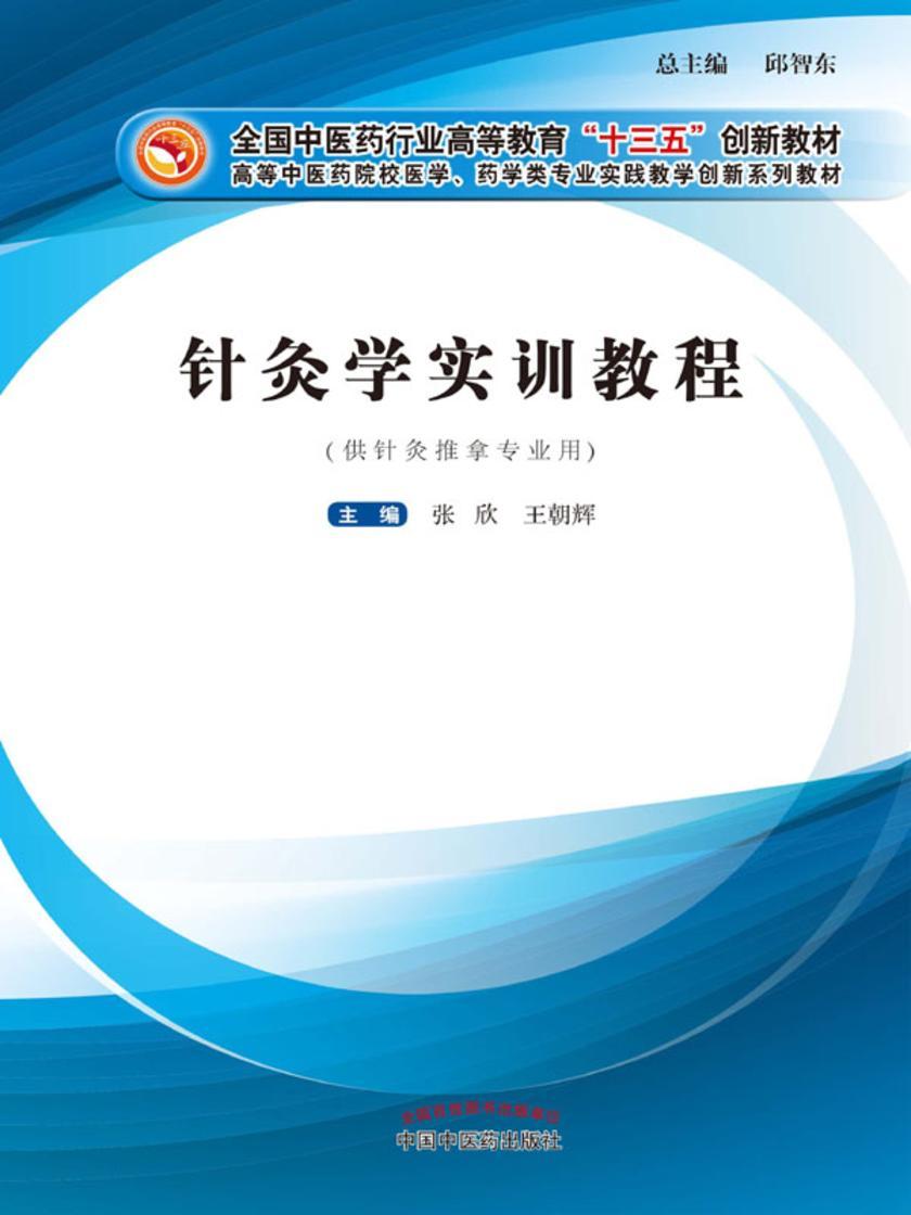 针灸学实训教程(十三五创新教材)