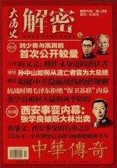 中华传奇·月末版 月刊 2011年11期(电子杂志)(仅适用PC阅读)