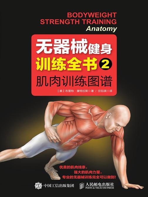 无器械健身训练全书2——肌肉训练图谱