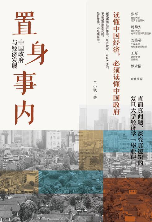 置身事内:中国政府与经济发展
