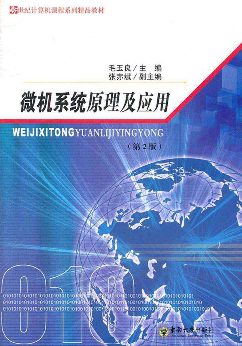微机系统原理及应用(第2版)(仅适用PC阅读)