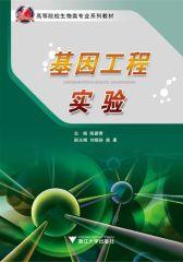 高等院校生物类专业系列教材:基因工程实验