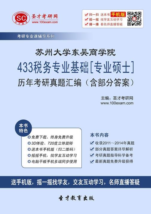 苏州大学东吴商学院433税务专业基础[专业硕士]历年考研真题汇编(含部分答案)