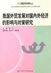 我国外贸发展对国内外经济的影响与对策研究