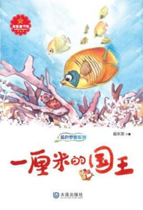一厘米的国王(蓝色梦想系列)