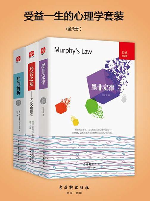 受益一生的心理学书籍(全3册)墨菲定律 乌合之众 梦的解析