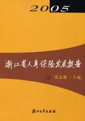 浙江省人身保险发展报告