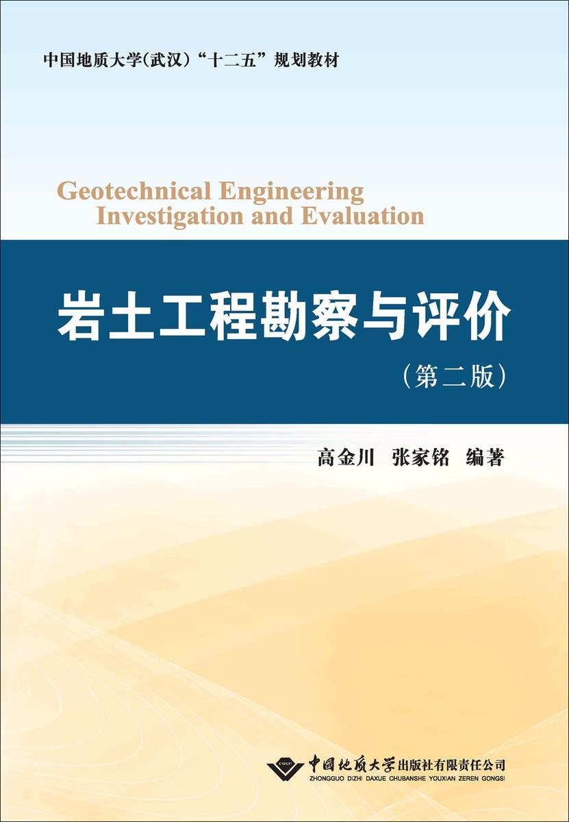 岩土工程勘察与评价(仅适用PC阅读)