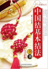 中国结基本结法(大字护眼)