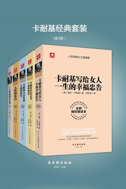 卡耐基经典套装(全5册)