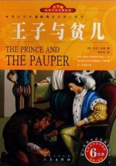 王子与贫儿