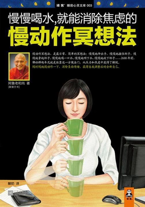 慢慢喝水,就能消除焦虑的慢动作冥想法