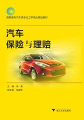 高职高专汽车类专业工学结合规划教材:汽车保险与理赔