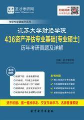 江苏大学财经学院436资产评估专业基础[专业硕士]历年考研真题及详解