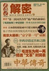 中华传奇·月末版 月刊 2011年10期(电子杂志)(仅适用PC阅读)