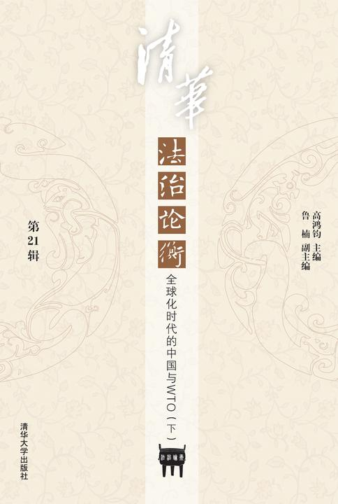 清华法治论衡(第21辑):全球化时代的中国与WTO(下)