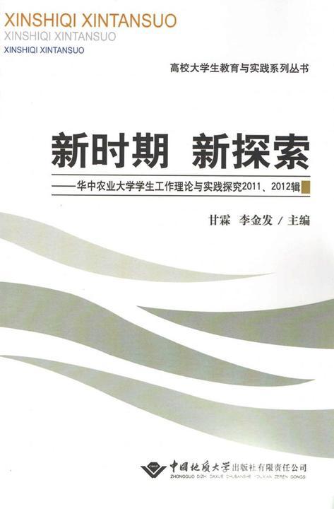 新时期 新探索:华中农业大学学生工作理论与实践探究2011、2012辑