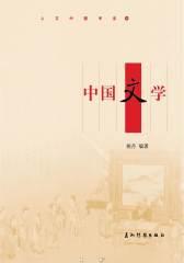 中国文学(仅适用PC阅读)