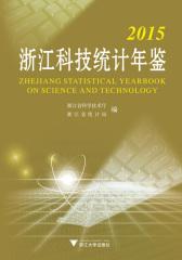 2015浙江科技统计年鉴