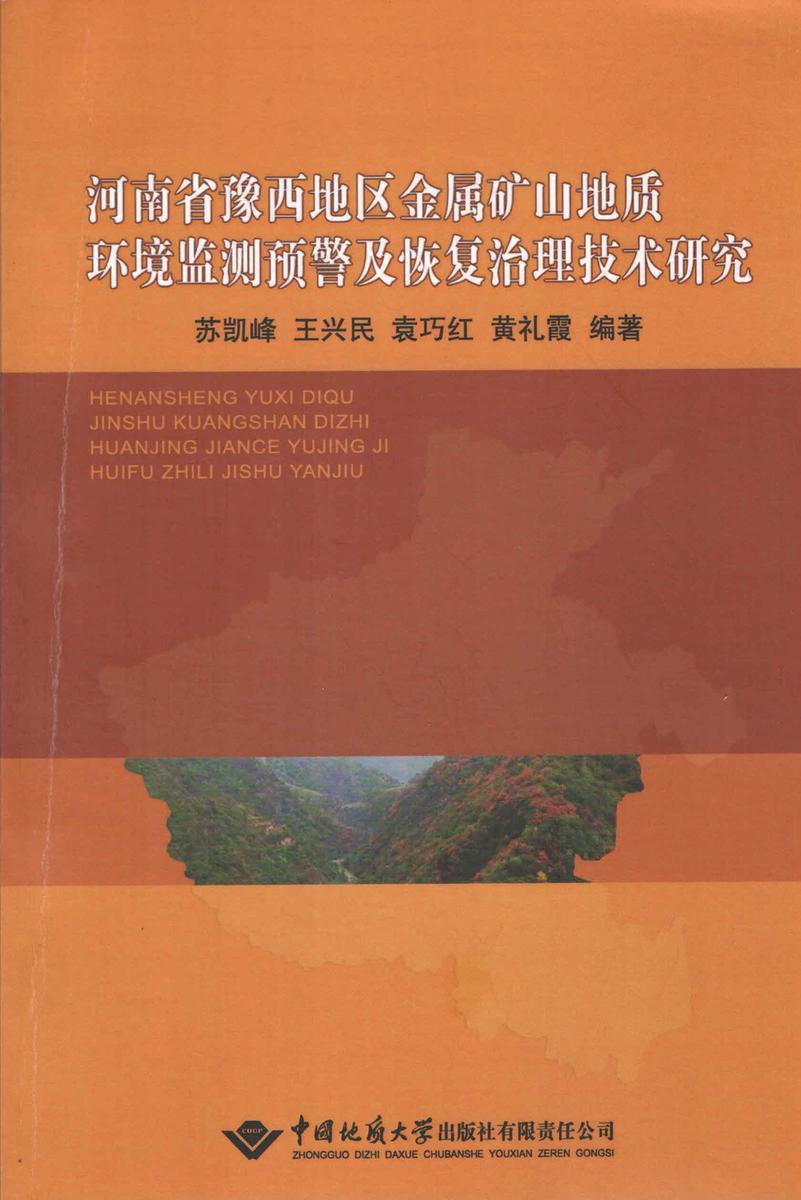河南省豫西地区金属矿山地质环境监测预警及恢复治理技术研究(仅适用PC阅读)