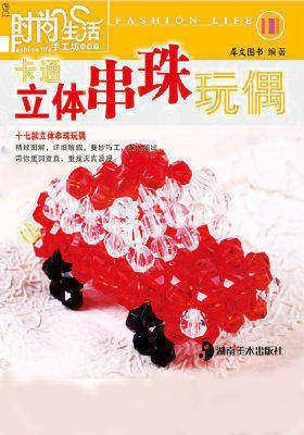 时尚生活手工坊丛书(第2辑):卡通立体串珠玩偶