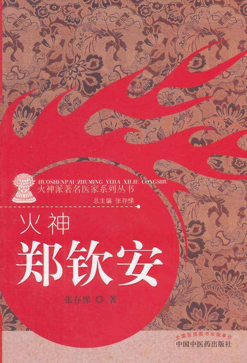 火神:郑钦安(火神派著名医家系列丛书)