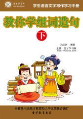 [3D电子书]圣才学习网·学生语言文字写作学习手册:教你学组词造句(下)(仅适用PC阅读)