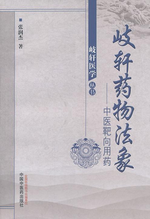岐轩药物法象——中医靶向用药(岐轩医学丛书)