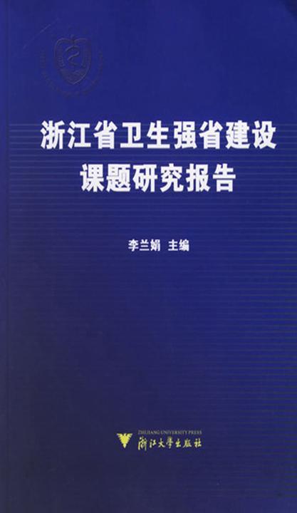 浙江省卫生强省建设课题研究报告(仅适用PC阅读)