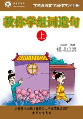 [3D电子书]圣才学习网·学生语言文字写作学习手册:教你学作文描写(上)(仅适用PC阅读)