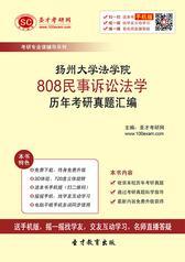 扬州大学法学院808民事诉讼法学历年考研真题汇编