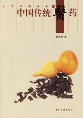 中国传统医药(仅适用PC阅读)