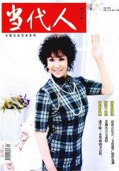当代人 月刊 2011年11期(电子杂志)(仅适用PC阅读)
