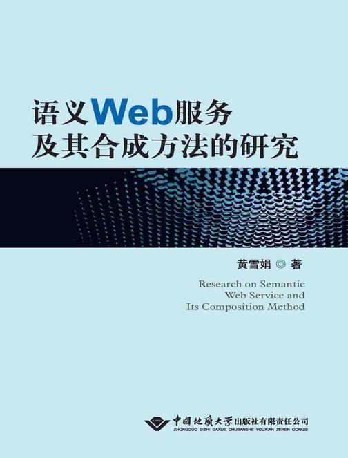 语义Web服务及其合成方法的研究