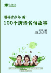 [3D电子书]圣才学习网·引导青少年的100个唐诗名句故事(仅适用PC阅读)