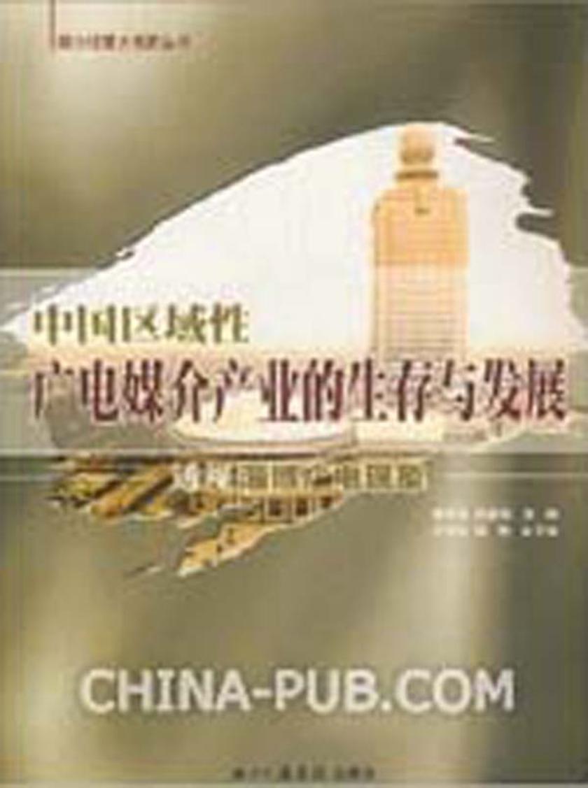 中国区域性广电媒介产业的生存与发展——透视淄博广电现象