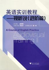 英语实训教程——视听说(进阶篇)(仅适用PC阅读)