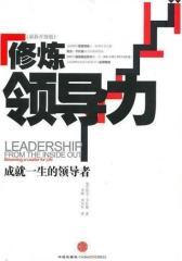 修炼领导力:成就一生的领导者(试读本)