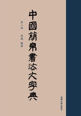 中国简帛书法大字典(第二部)(仅适用PC阅读)
