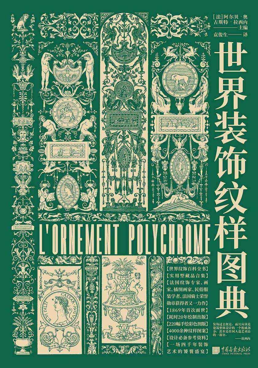 世界装饰纹样图典(4000余种图案 纹饰百科全书 装饰艺术宝库)