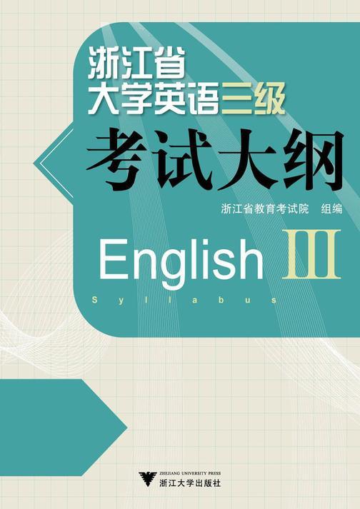 浙江省大学英语三级考试大纲(仅适用PC阅读)