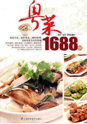 粤菜1688例