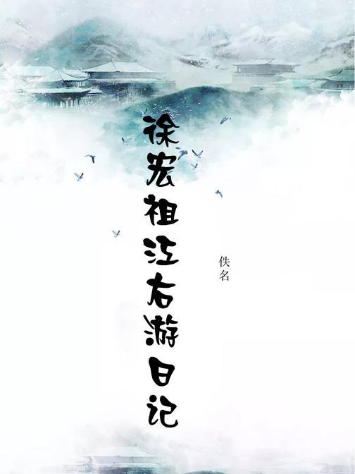 徐宏祖江右游日记